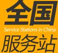全国服务站